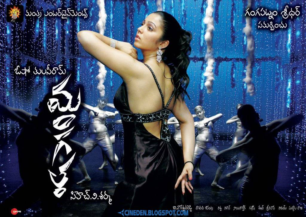 Mangala (2011) - Telugu Movie Review