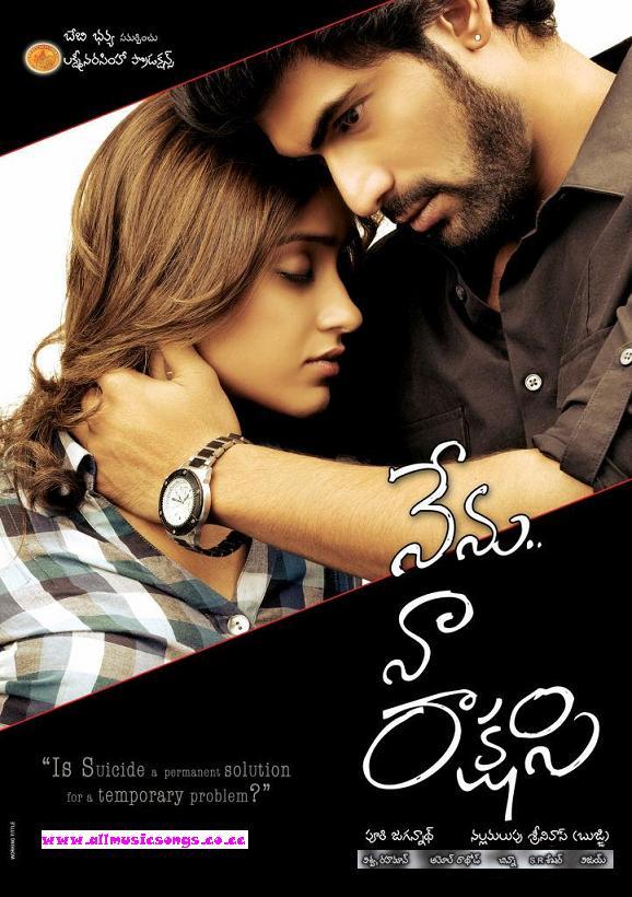 vaishali telugu movie mp3 songs