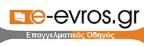 E-evros
