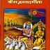 श्रीमद भगवदगीता (हिंदी-संस्कृत) - Shrimad Bhagwat Geeta Hindi-Sanskrit