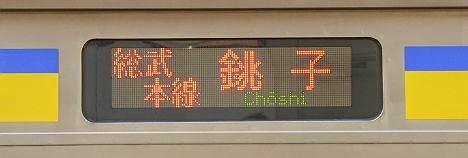 総武本線 銚子 209系