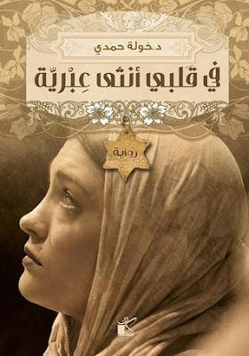 تحميل رواية في قلبي انثي عبرية pdf لخولة حمدي