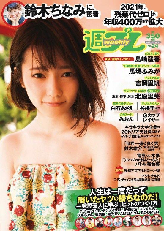 Top Playboy Japan Centerfolds - AskMen