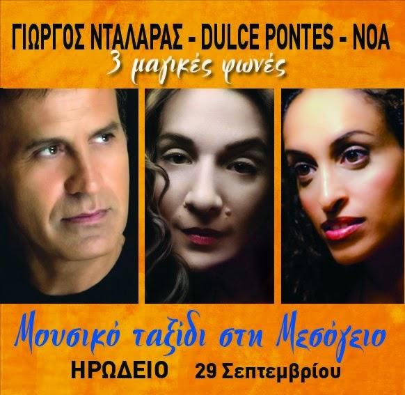 giorgos-dalaras-dulce-pontes-noa-irodeio-deftera-29-septemvriou-2014