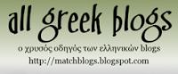 matchblogs.blogspot.gr