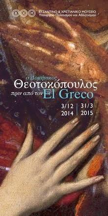 Ο ΔΟΜΗΝΙΚΟΣ ΘΕΟΤΟΚΟΠΟΥΛΟΣ ΠΡΙΝ ΑΠΟ ΤΟΝ EL GRECO ΣΤΟ ΒΥΖΑΝΤΙΝΟ ΜΟΥΣΕΙΟ ΤΗΣ ΑΘΗΝΑΣ