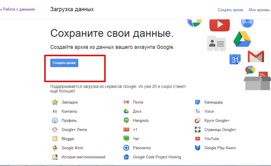 Мульт&Медиа: Найдите дату создания аккаунта Google