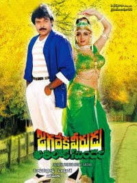 Jagadeka Veerudu Athiloka Sundari songs download