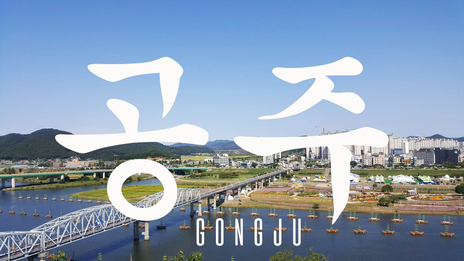 gongju itinerary
