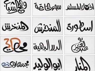 مجموعة خطوط حرة عربية