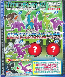Pokemon BW Swing flier Bandai