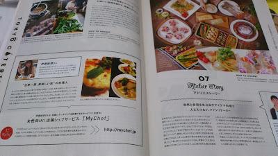 メトロミニッツ_東京ケータリング_マイシェフ