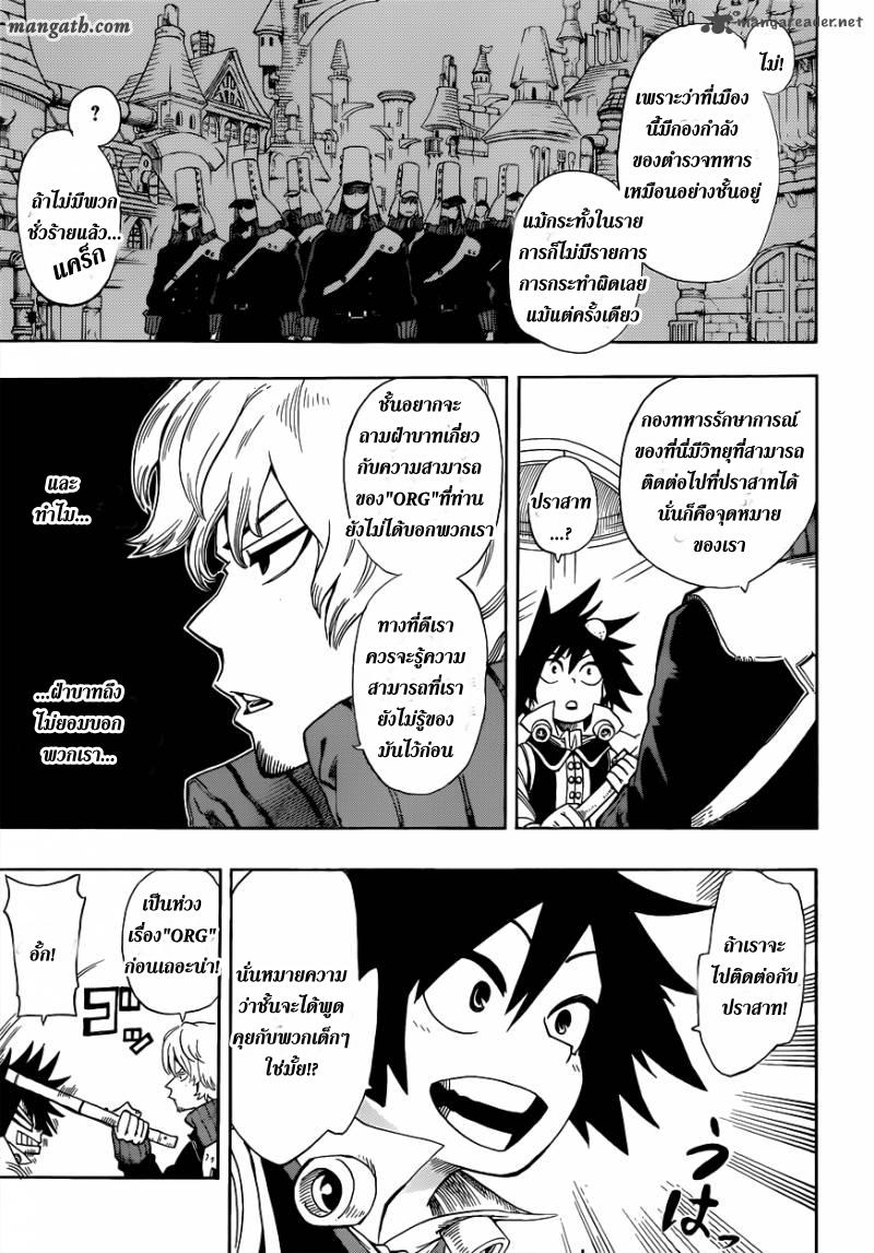 อ่านการ์ตูน Sensei no bulge 7 ภาพที่ 11