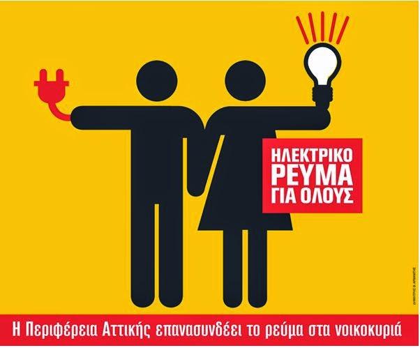 Περιφέρεια Αττικής: Ηλεκτρικό ρεύμα για όλους