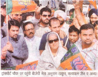 भारत बंद के चलते ट्रांसपोर्ट चौक पर पंहुचे बीजेपी नेता अनुराग ठाकुर, सत्य पाल जैन व अन्य।