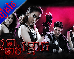 [ Movies ] Bopha Jab Khmoch - Thai Drama In Khmer Dubbed - Thai Lakorn - Khmer Movies, Thai - Khmer, Series Movies