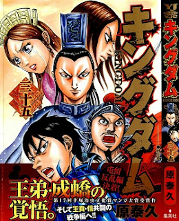 キングダム -KINGDOM- 第35巻 zip rar Comic dl torrent raw manga raw