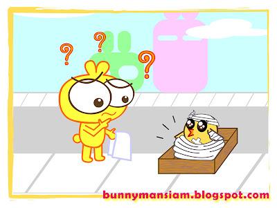 บันนี่แมน - Love at the first sight 12