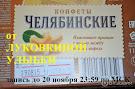 челябинская конфетка от Оли