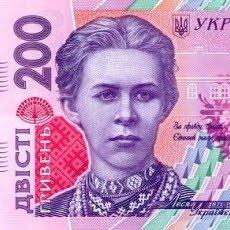 """La """"Grivna""""  ucraniana"""