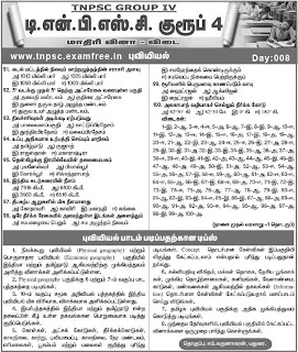 Tnpsc group 2 question paper 2012 in english