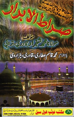 Sirat-ul-Abrar Islamic Book