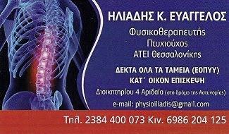 ΗΛΙΑΔΗΣ ΕΥΑΓΓΕΛΟΣ