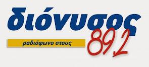 """ΡΑΔΙΟ """"ΔΙΟΝΥΣΟΣ"""""""