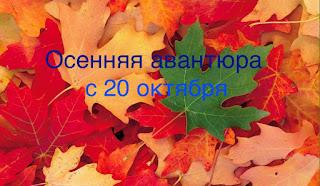 Jesienna awantura