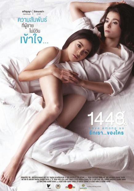 """1448 Love Among Us (2014)"" movie review by Glen Tripollo"