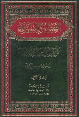 التفسير والمفسرون - محمد حسين الذهبي pdf
