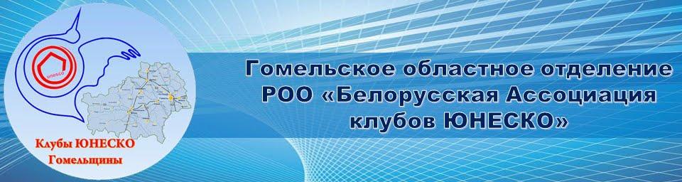 """Гомельское областное отделение РОО """"Белорусская Ассоциация клубов ЮНЕСКО"""""""