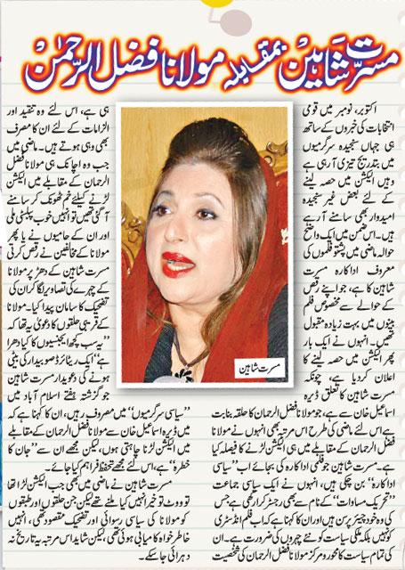 Shaheen Musrrat Shaheen Hot Wallpaper Collection Musarrat Shaheen