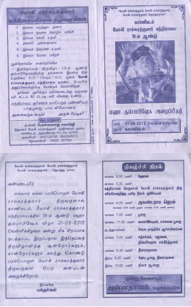Yogiramsuratkumar manthralayam kumbabishekam invite stopboris Gallery