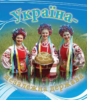 Фото к празднованию 20-летия Независимости Украины