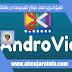 تطبيق أندرويد لعمل مونتاج للفيديوهات من هاتفك