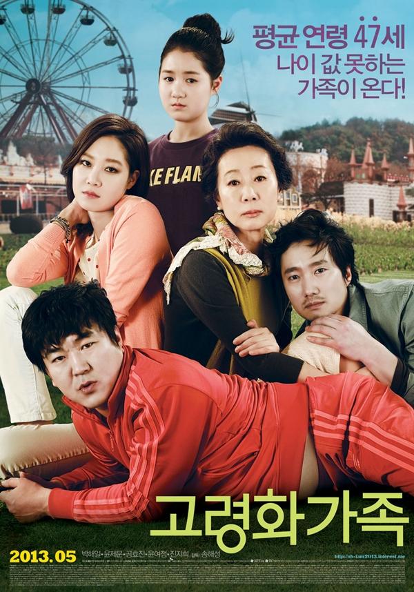 韓國電影《高齡化家族》介紹(尹宰文) 1