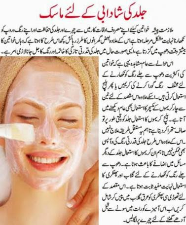 Homemade Skin Mask in Urdu
