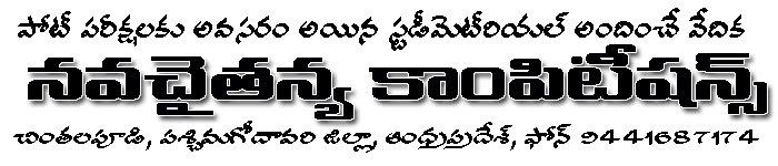 www.navachaitanya.net