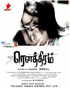 Rowthiram (2011) - Tamil Movie