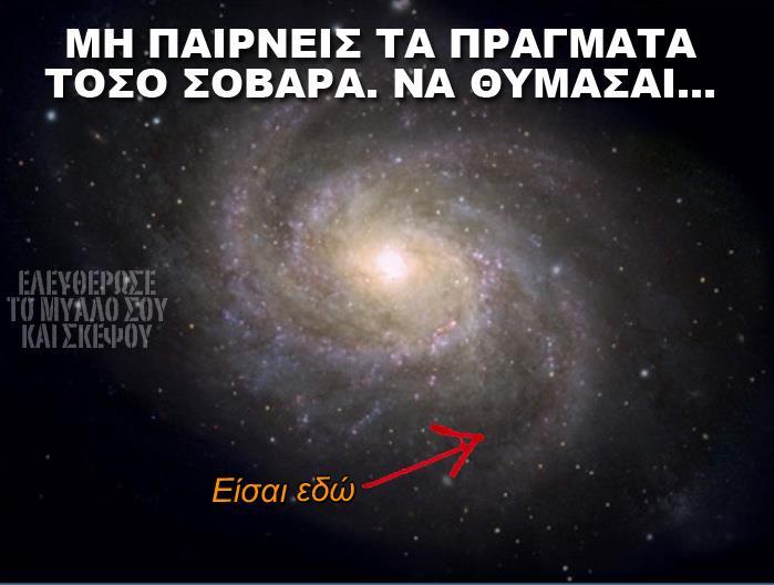 Πόσο μικροί είμαστε... Μια ματιά στο διάστημα