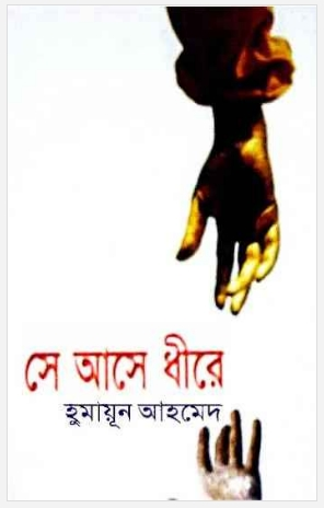 image10 Se Ase Dhire by Humayun Ahmed pdf