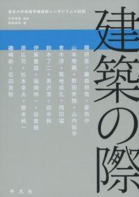 『建築の際 東京大学情報学環連続シンポジウムの記録』