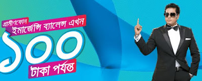 How to get Grameenphone Emergency Balance!