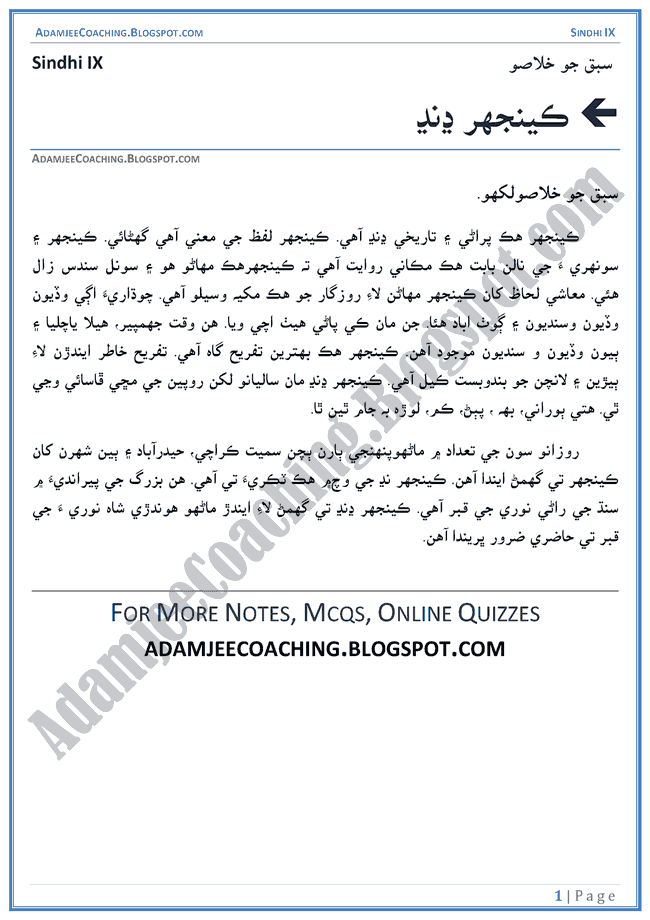 keenjhar-jheel-sabaq-ka-khulasa-sindhi-notes-for-class-9th