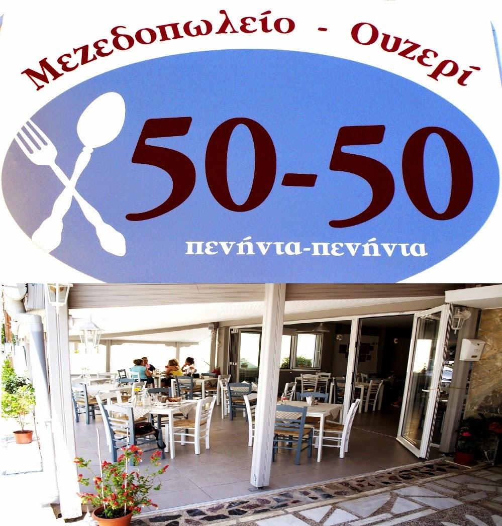 Μεζεδοπωλείο, Τσιπουράδικο 50-50