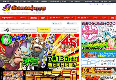 週刊少年ジャンプ33号デジタル版のお知らせ|集英社『週刊少年ジャンプ』公式サイト shonenjump.com