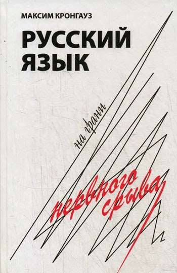 http://modernlib.ru/books/maksim_krongauz/russkiy_yazik_na_grani_nervnogo_sriva/read/