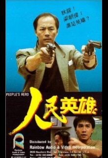 People's Hero (1988)