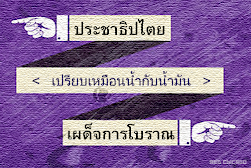< ประชาธิปไตย - เผด็จการโบราณ >